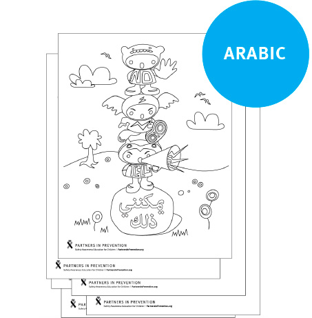 Coloring Pages - Arabic
