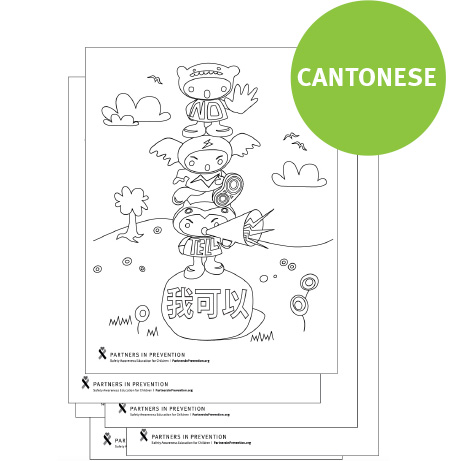 Coloring Pages - Cantonese