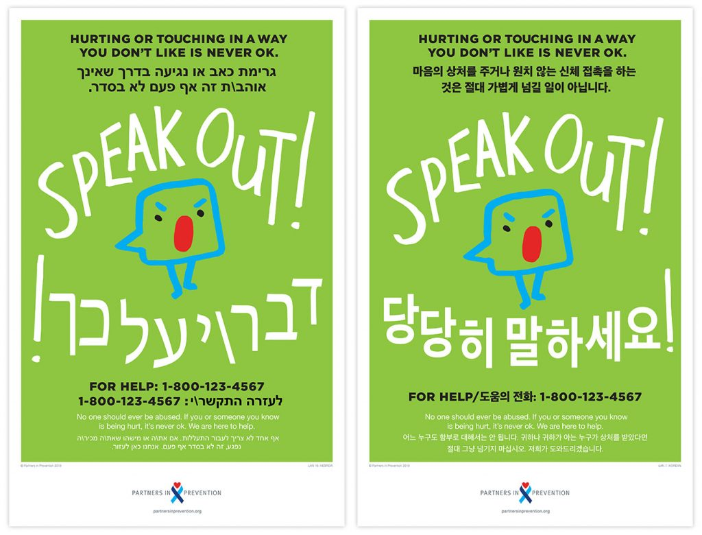 speak out posters korean and hebrew
